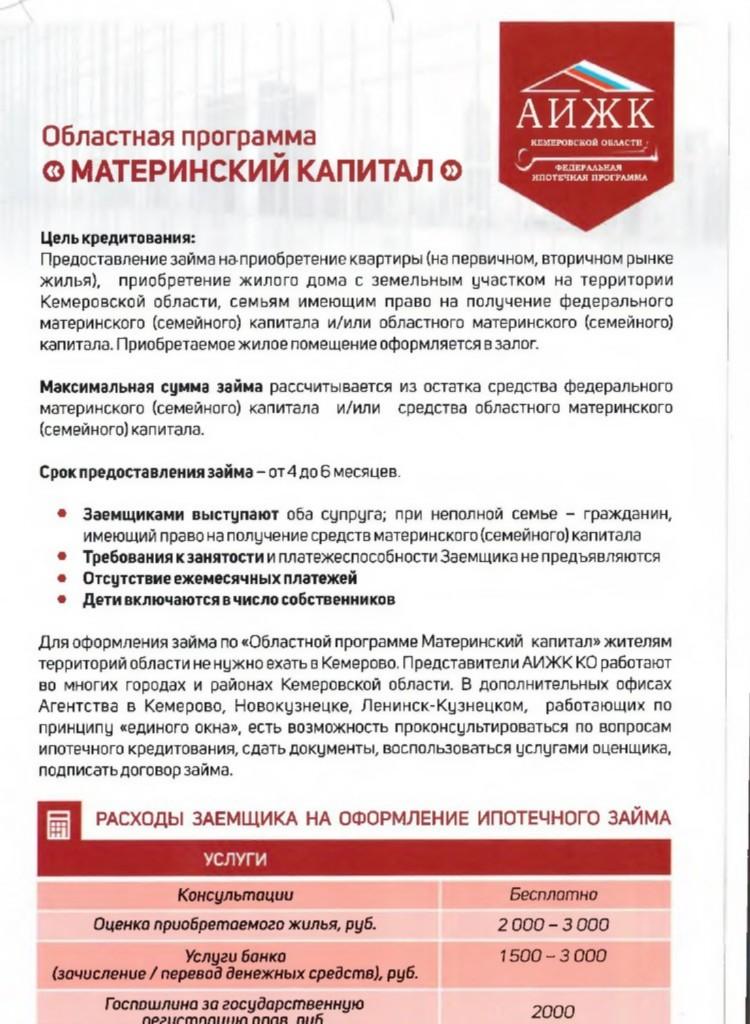 займы кемеровской области